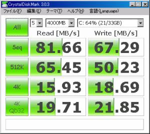 CrystalDiskMark-ssd