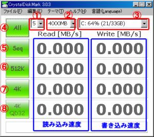CrystalDiskMark1