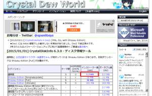 crystaldiskinfo0-1