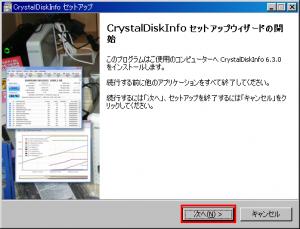 crystaldiskinfo0-2