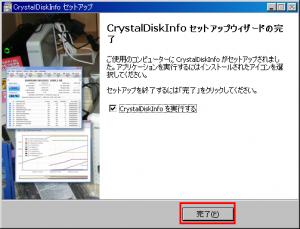crystaldiskinfo0-8